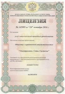 145995 - Услуги связи для целей проводного радиовещания
